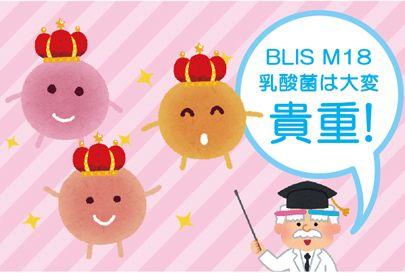 希少性の高い「BLIS M18(ブリス菌)」
