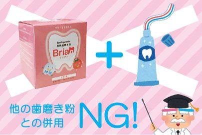 ブリアンは他の歯磨き粉との併用NG