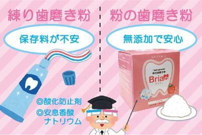 ブリアンは安全な粉タイプの歯磨き粉