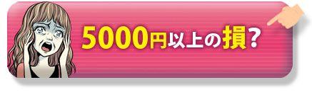 5000円以上の損(ボタン)