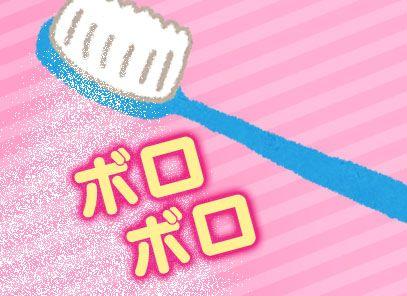 「ブリアンは粉タイプの為、歯磨きの際にこぼれる」イメージ