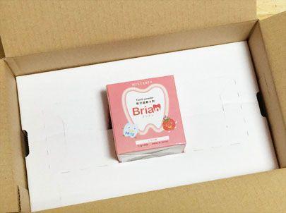ブリアンの郵送箱を開けた画像