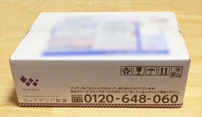 家に届いたブリアン歯磨き粉(郵送箱)
