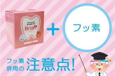 ブリアンをフッ素と併用する際の注意点