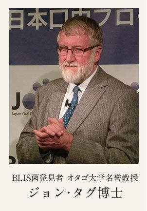 ジョン・タグ博士の紹介