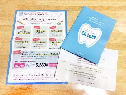 大人用ブリアン歯磨き粉と同封の郵送物