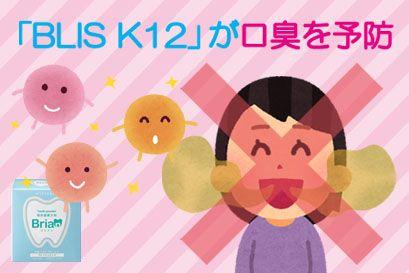 「BLIS K12」が口臭を予防