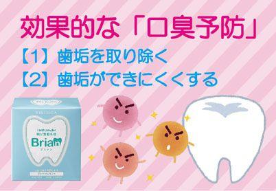 2つの効果的な口臭予防